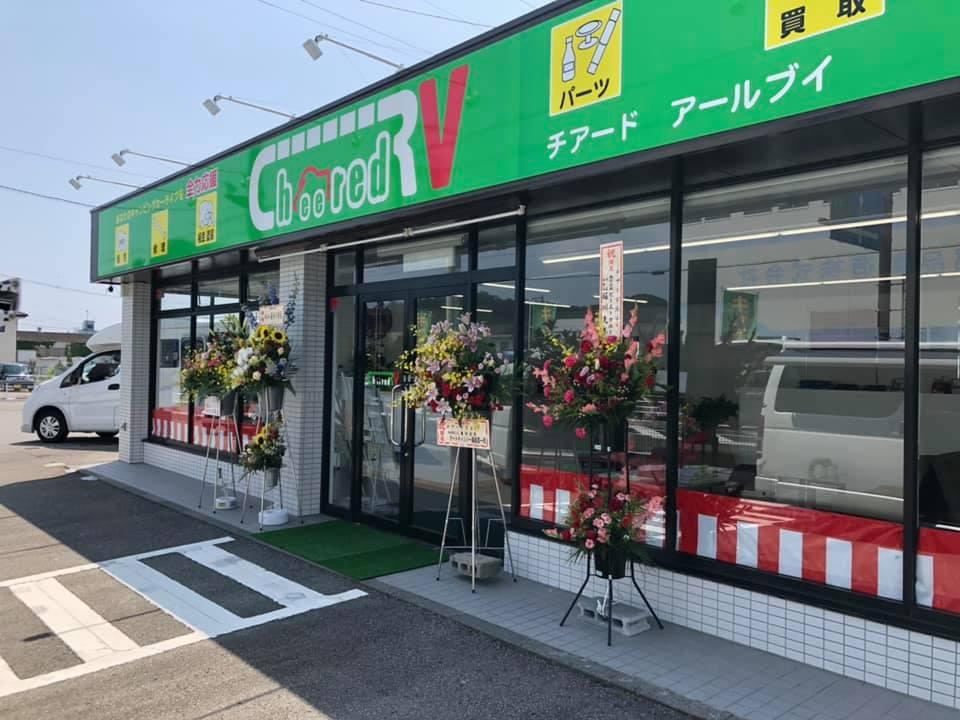 キャンピングカー中古専門店 Cheered RV 店舗の外観